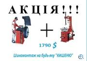 Шиномонтажне обладнання